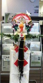 東宝飾り2012.jpg